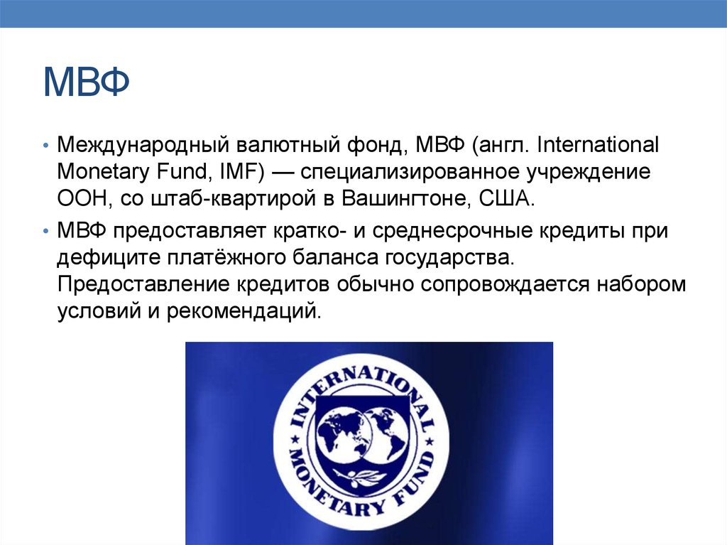 Международный валютный фонд доклад кратко 5557