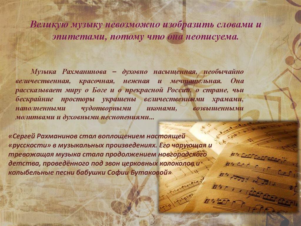 Доклад на тему мой любимый композитор 2959