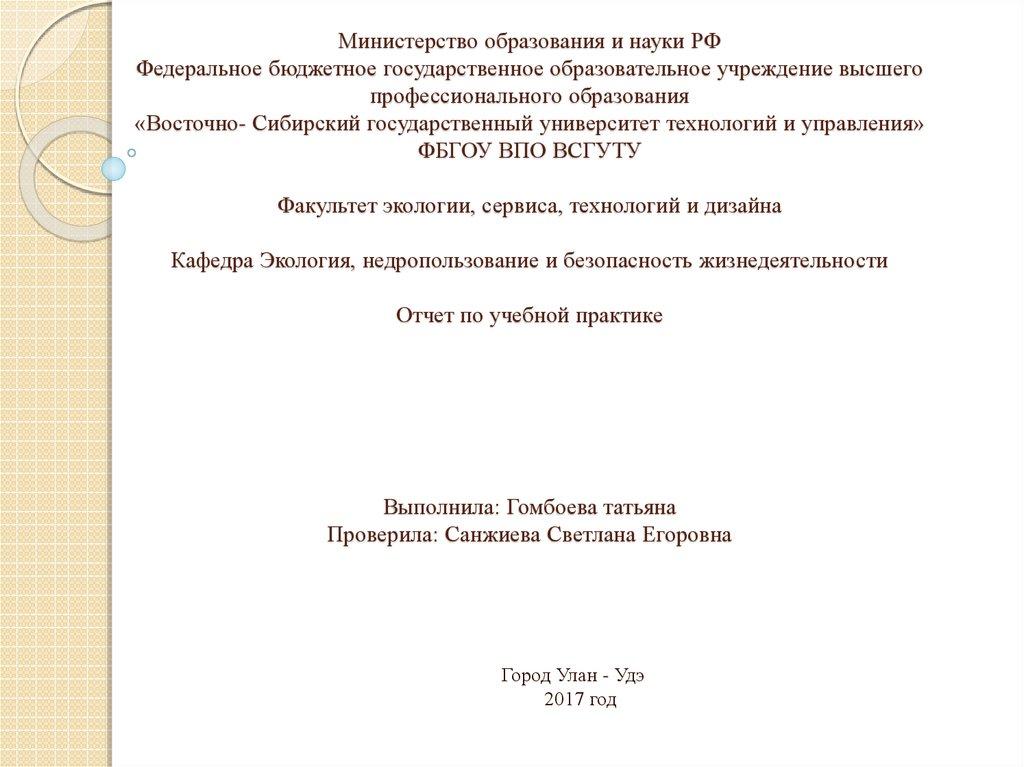 Отчет о практике в министерстве природных ресурсов 5008
