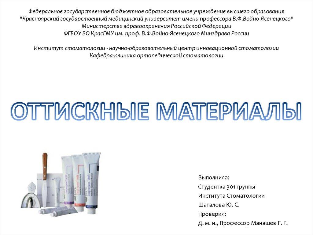 Оттискные материалы в ортопедической стоматологии реферат 2874