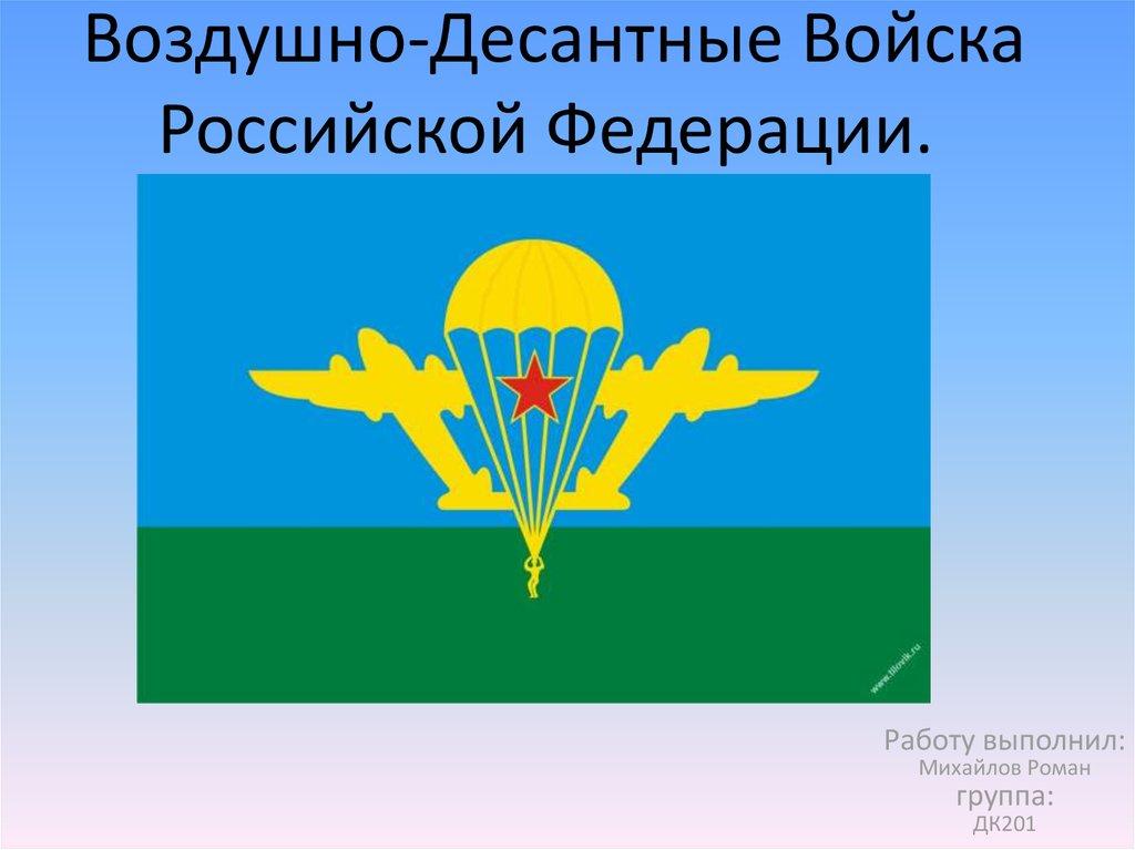 воздушно-десантные войска российской федерации эмблема собрана коллекция фото
