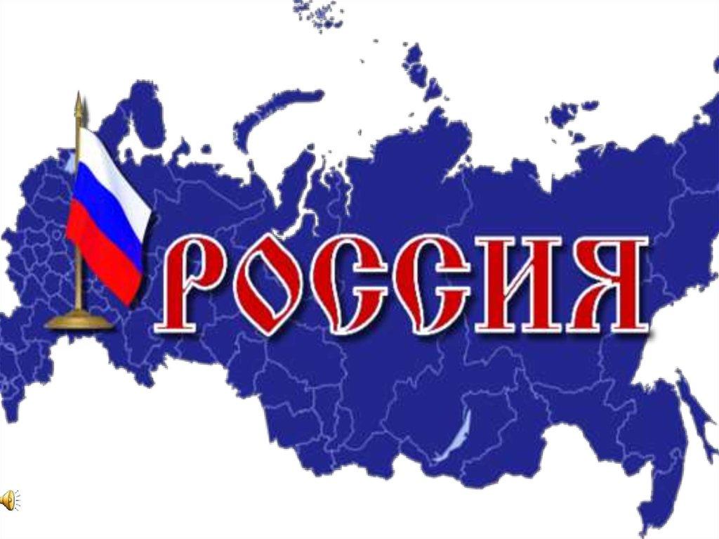 Поздравление, надпись россия в картинках для детей