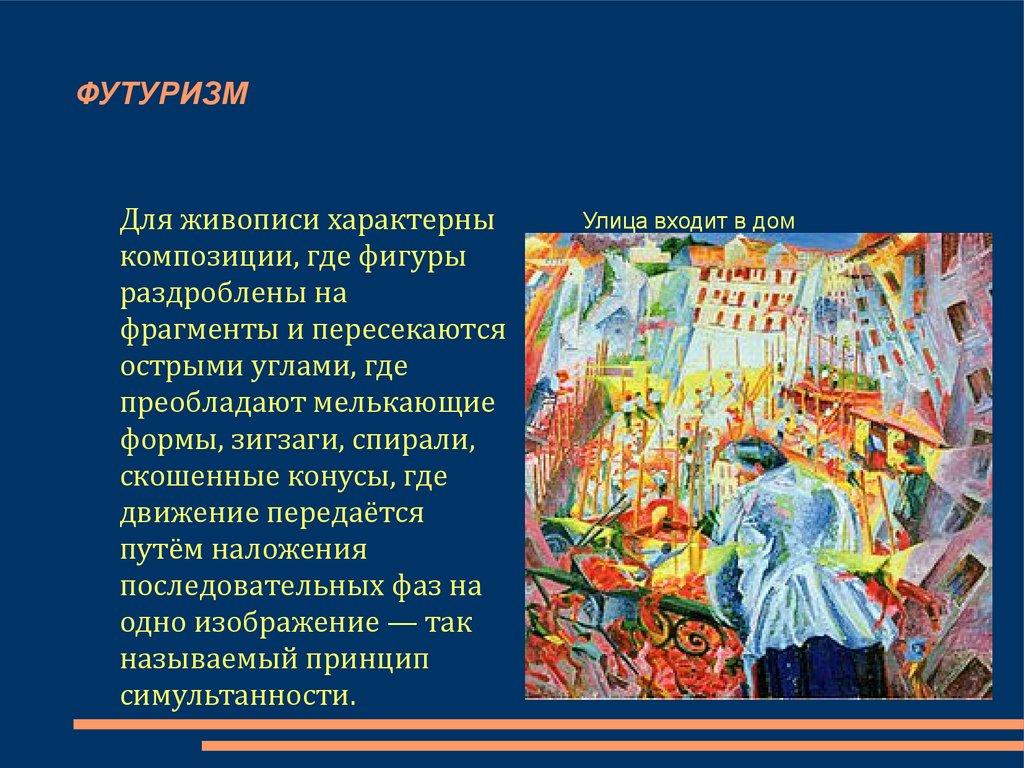 Виды живописи 20 века - презентация онлайн Русский Футуризм в Живописи