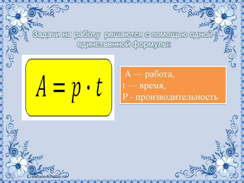 Егэ решение задач на совместную работу решение логических задач по математике презентация