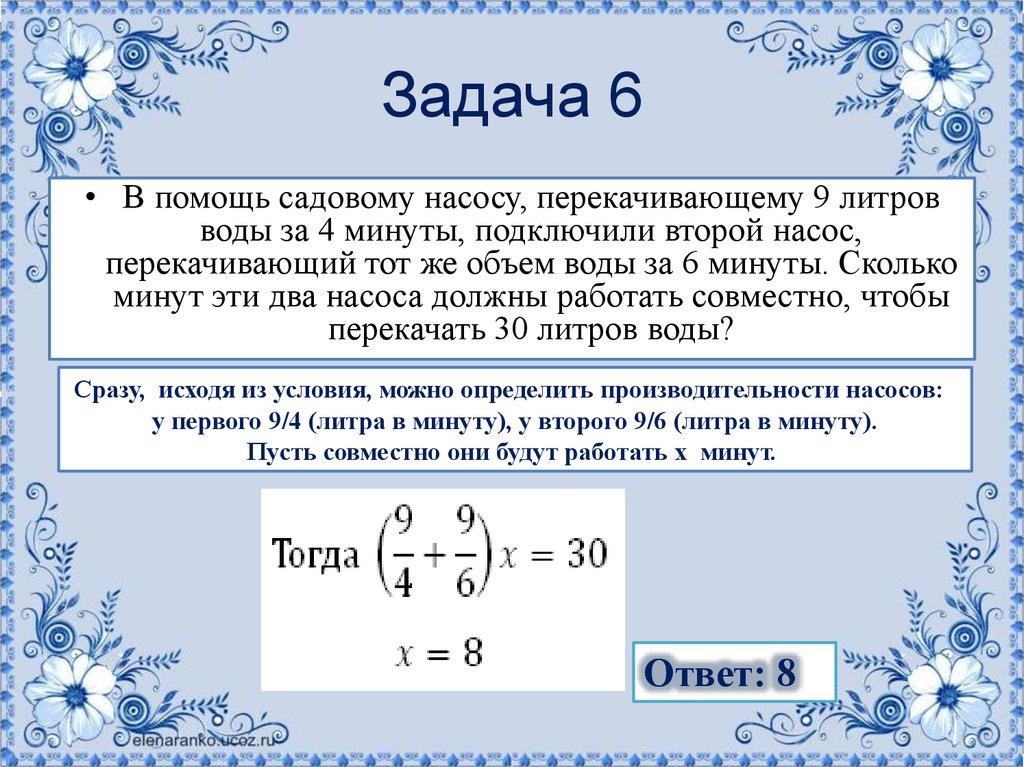 Решение задачи на работу огэ решение простых задач по программированию