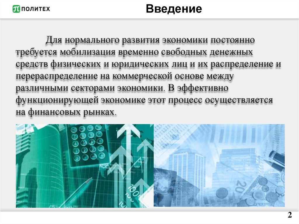 Финансы денежное обращение и кредит климович онлайн как правильно инвестировать в 2017 году