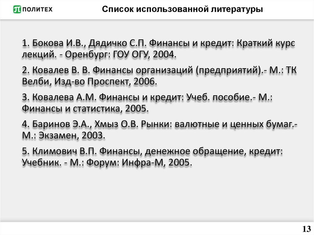 Финансы денежное обращение и кредит климович онлайн кредит онлайн в хоум кредите