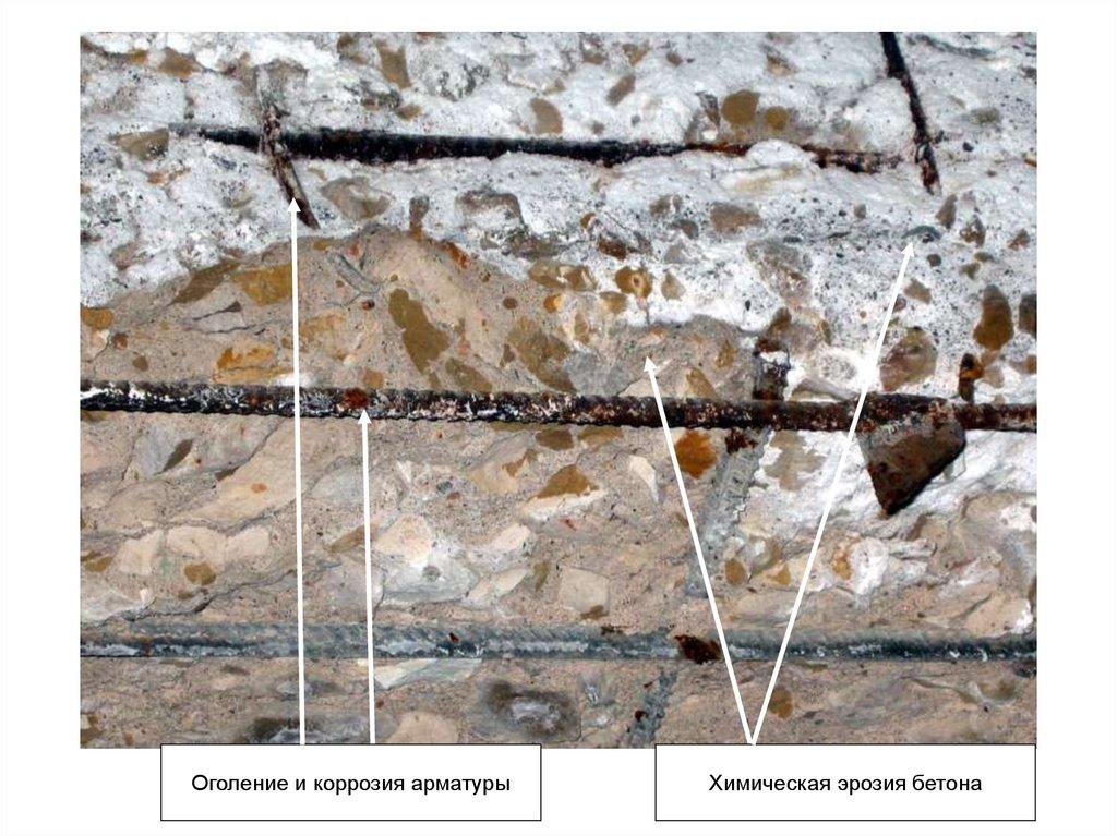 Эрозии бетона купить бетон санкт петербург
