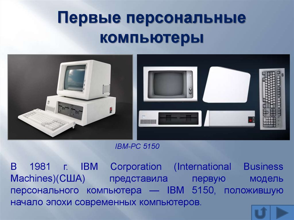 История развития персонального компьютера реферат 8778