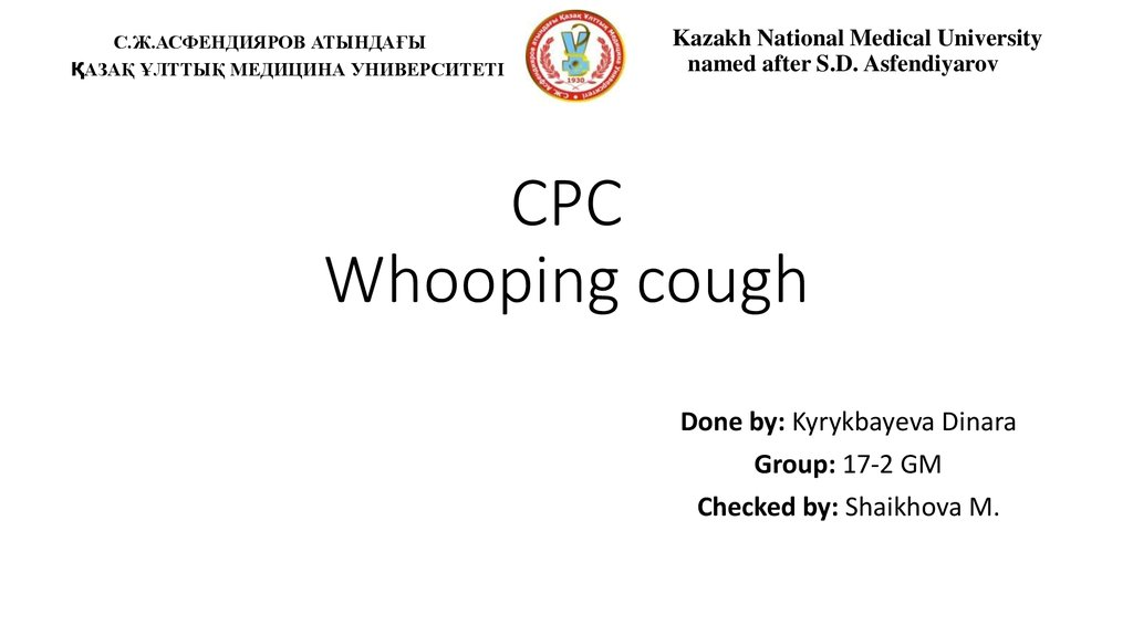 СРС Whooping cough