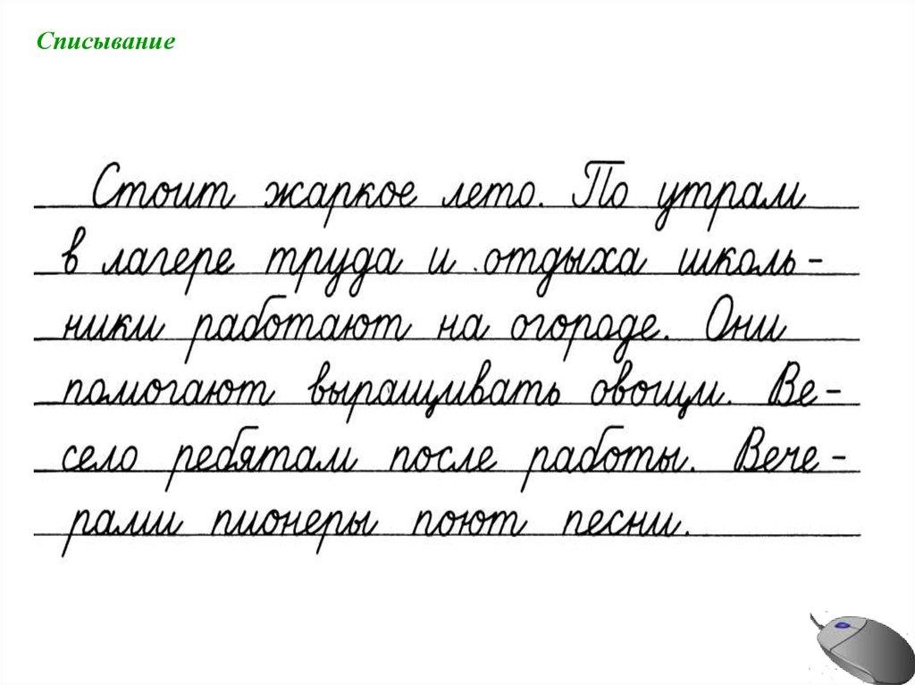 Чистописание. (2 класс) - online presentation