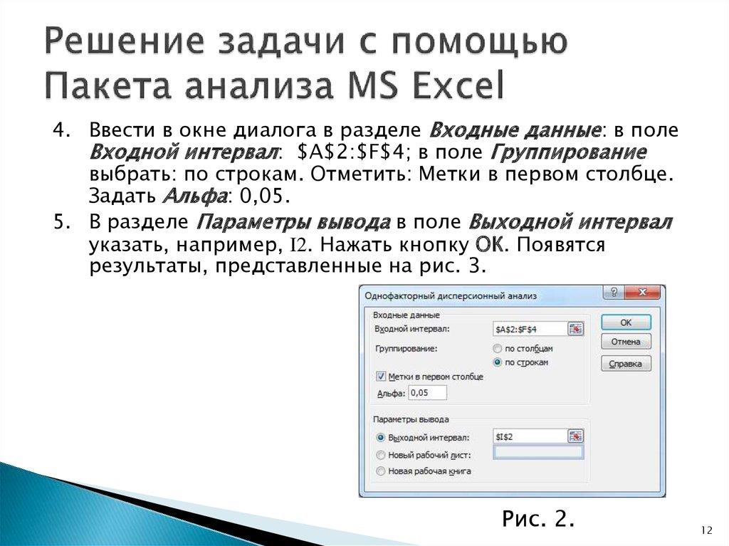 Решение задач с помощью пакета анализа excel решение задач по информатике операторы