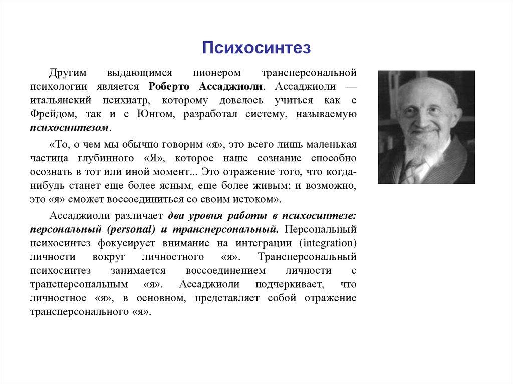 psychosynthesis edu Wwwpsychosynthesisedu the psychosynthesis website site lié à l'association for the advancement of psychosynthesis,.