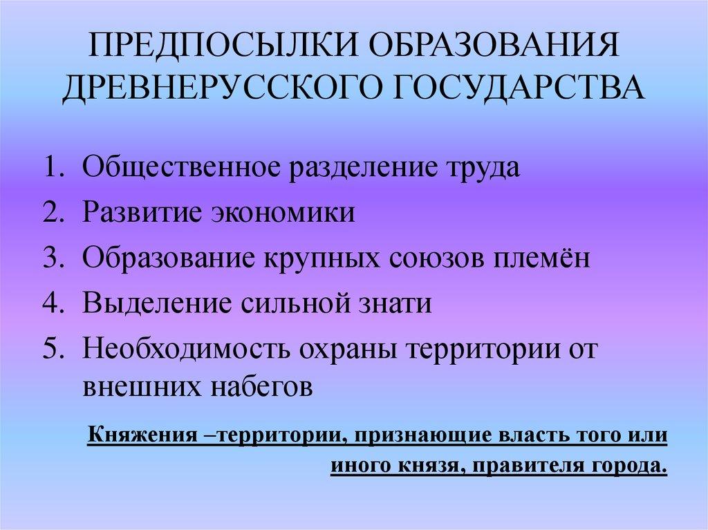 шпаргалки образование древнерусского государства причины, предпосылки и особенност