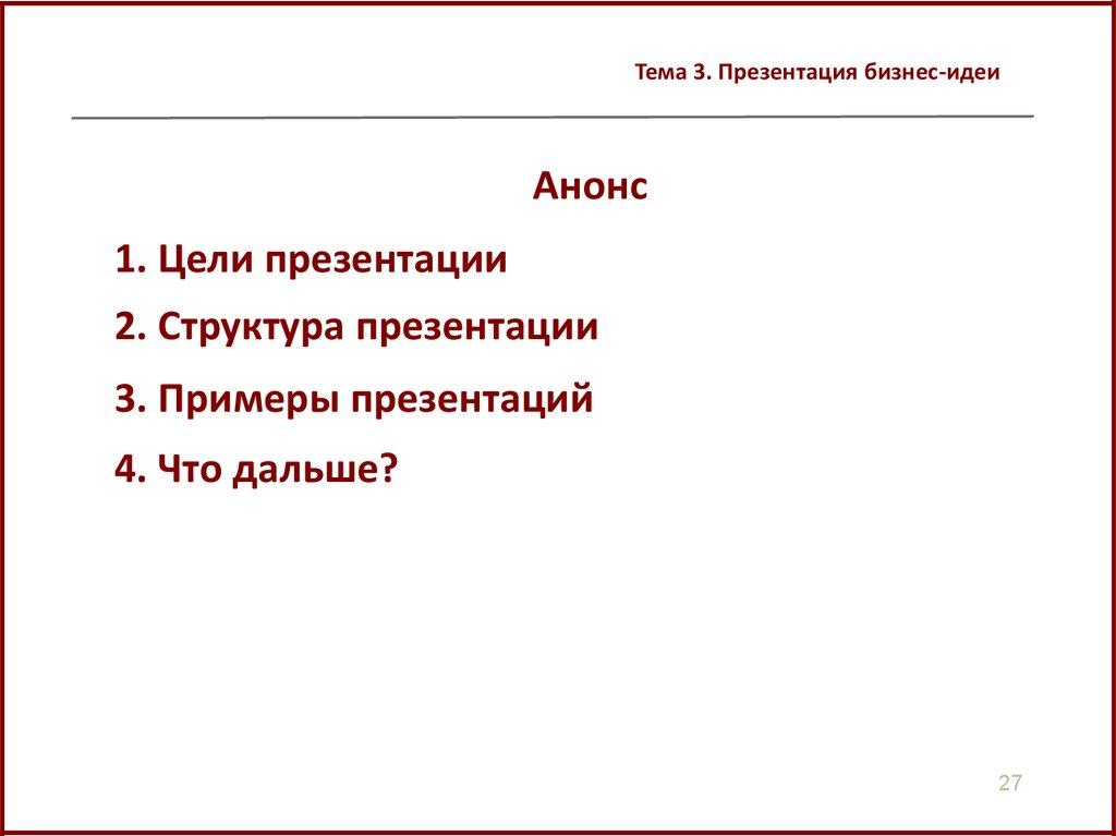 Примеры бизнес планов презентация бизнес план тоннельная автомойка