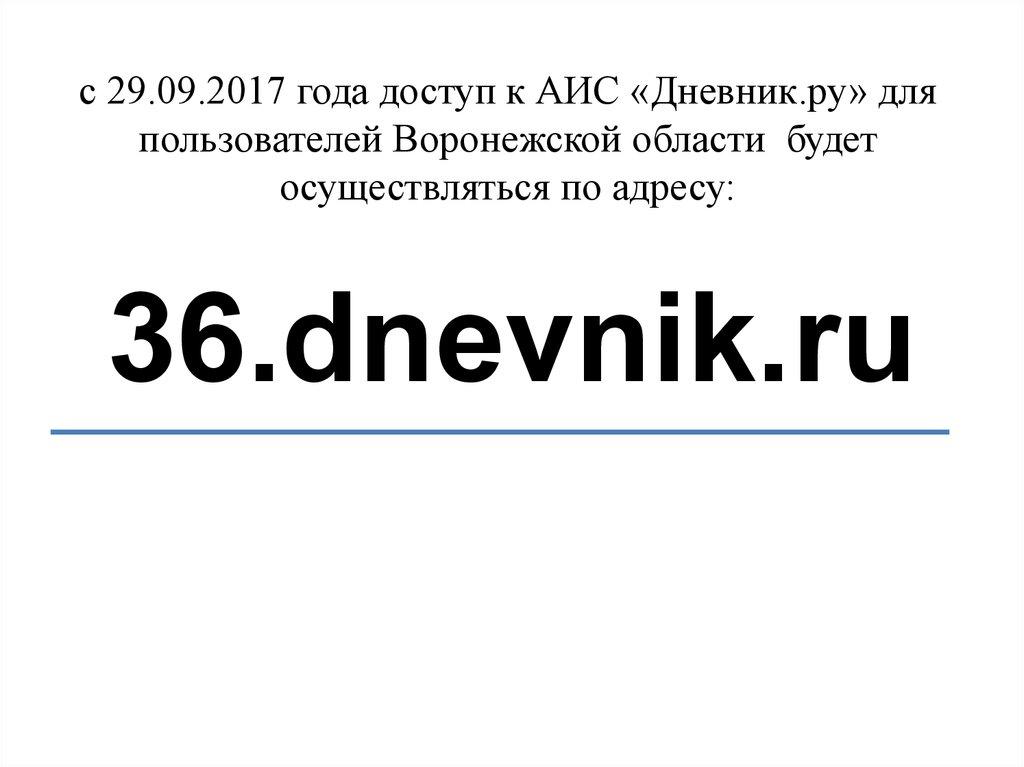 36 дневник ru