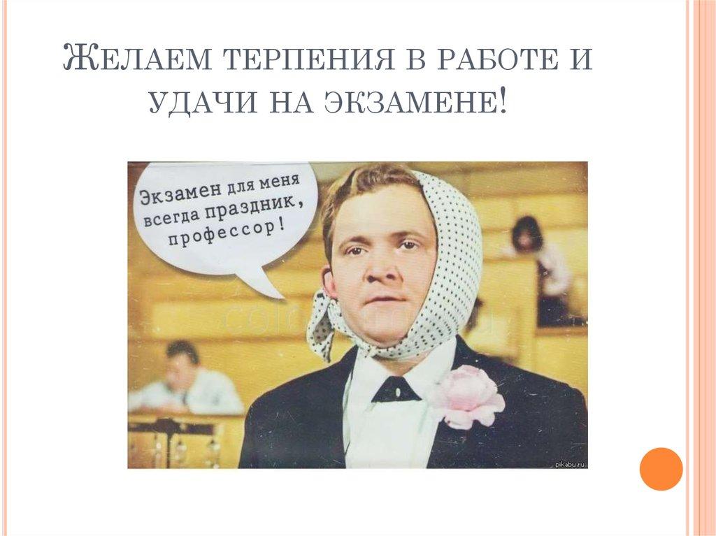 открытка про экзамены представлены