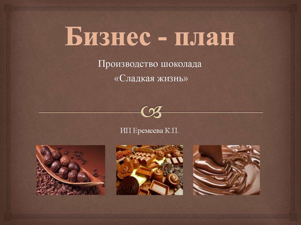 Бизнес план шоколадной продукции разведение рыбы бизнес план