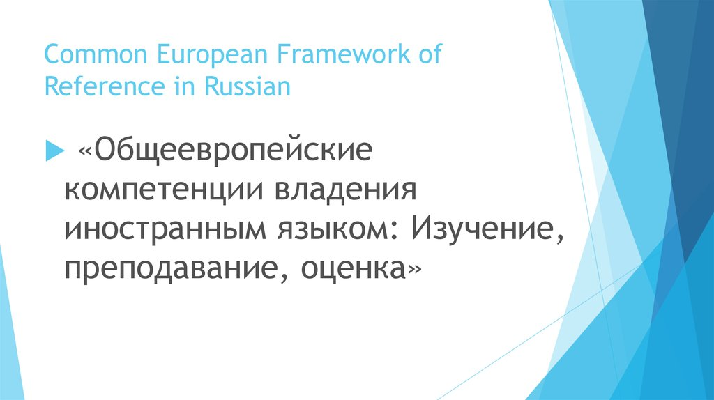 Common European Framework of Reference in Russian
