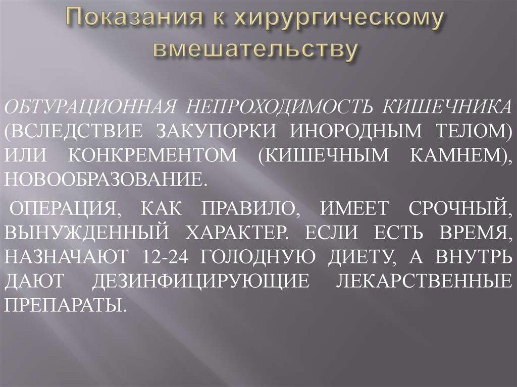 курсовая хирург Тузов инородка пёрстная online presentation  Показания к хирургическому вмешательству