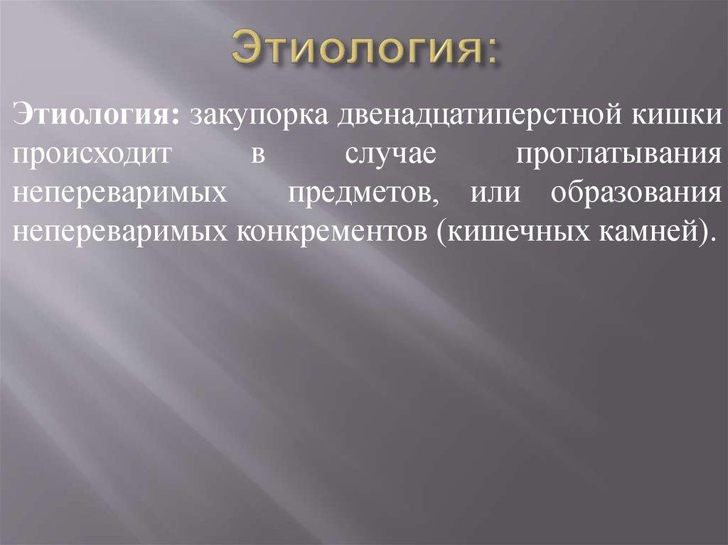 курсовая хирург Тузов инородка пёрстная online presentation  хирургическому вмешательству Этиология