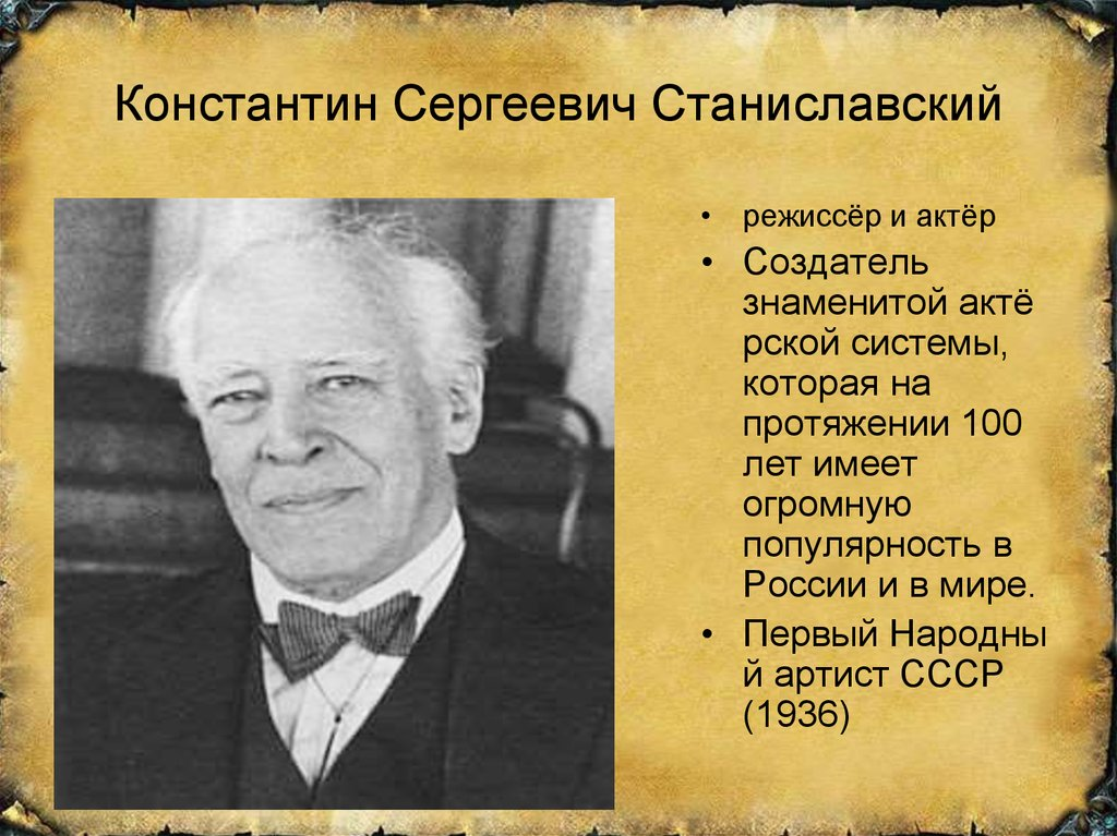 theatrical practitioners konstantin stanislavski system essay Constantin stanislavsky, famed russian actor, director, and teacher, profoundly influenced the theater of the 20th century and beyond throughout his long life, he developed a variety techniques that became known as the stanislavsky system or the method.