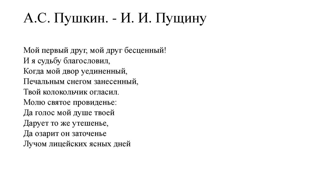 стихотворение пушкина про друзей это понятно, ведь