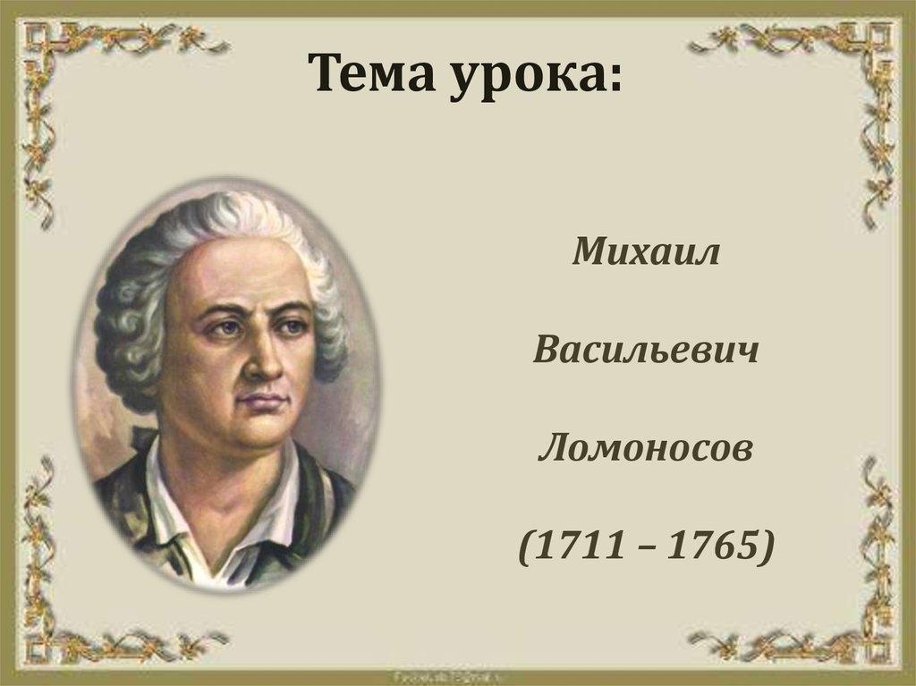 Тему урок презентация о ломоносов 4 класс михаил васильевич