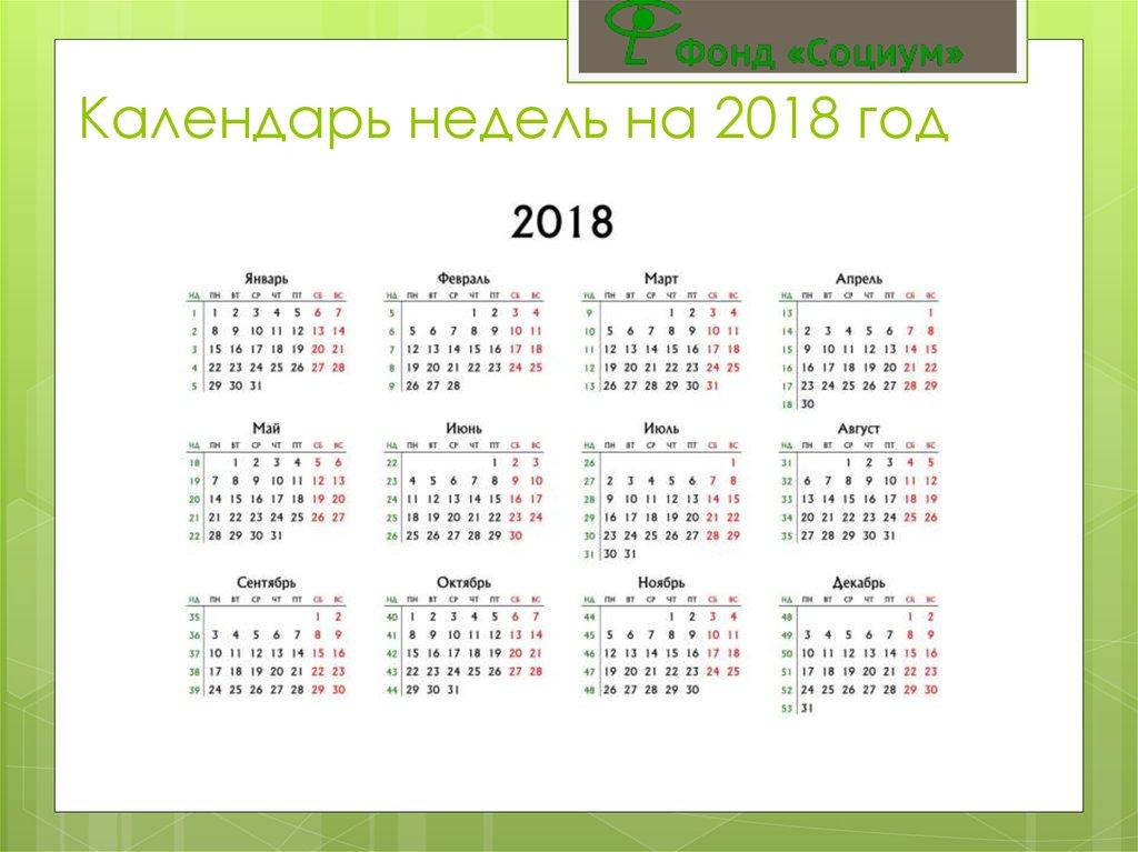 КАЛЕНДАРЬ 2018 С НЕДЕЛЯМИ В EXCEL СКАЧАТЬ БЕСПЛАТНО