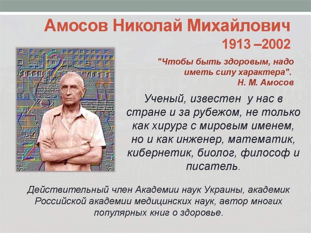 Академик амн россии действительный член академии наук украины н амосова
