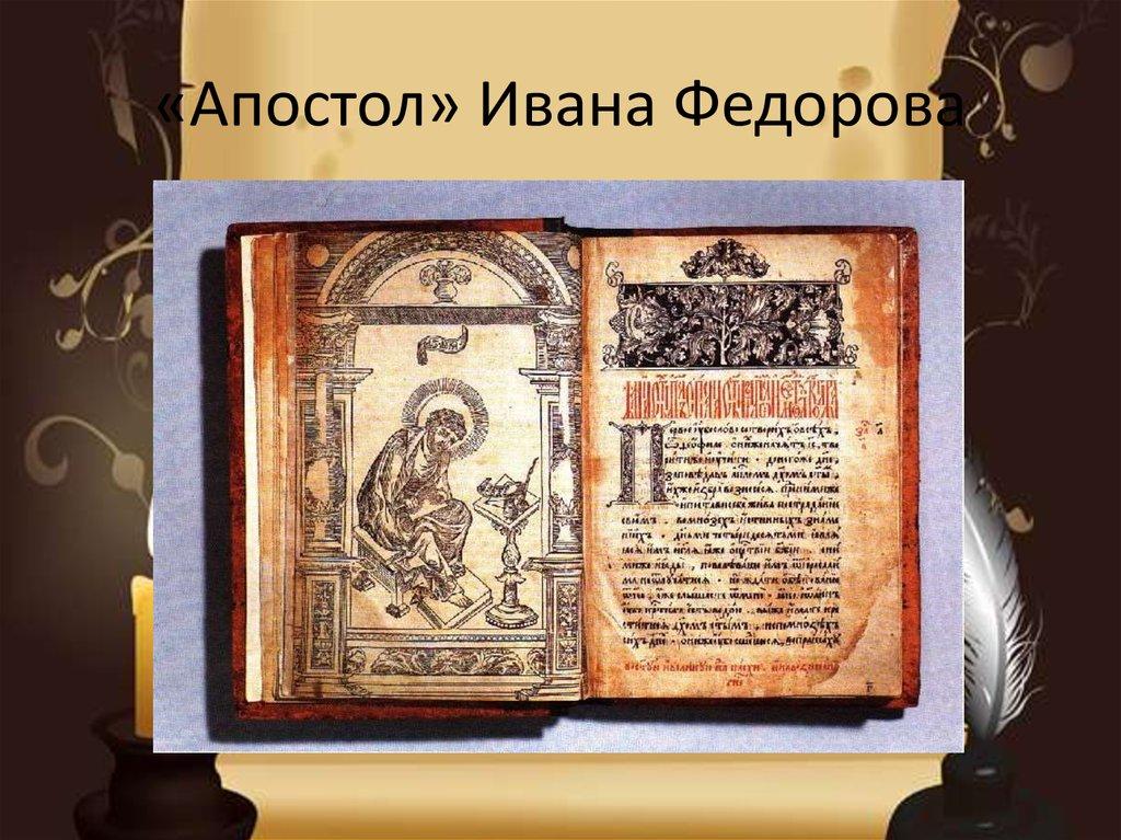 Издание первой печатной книги в россии год