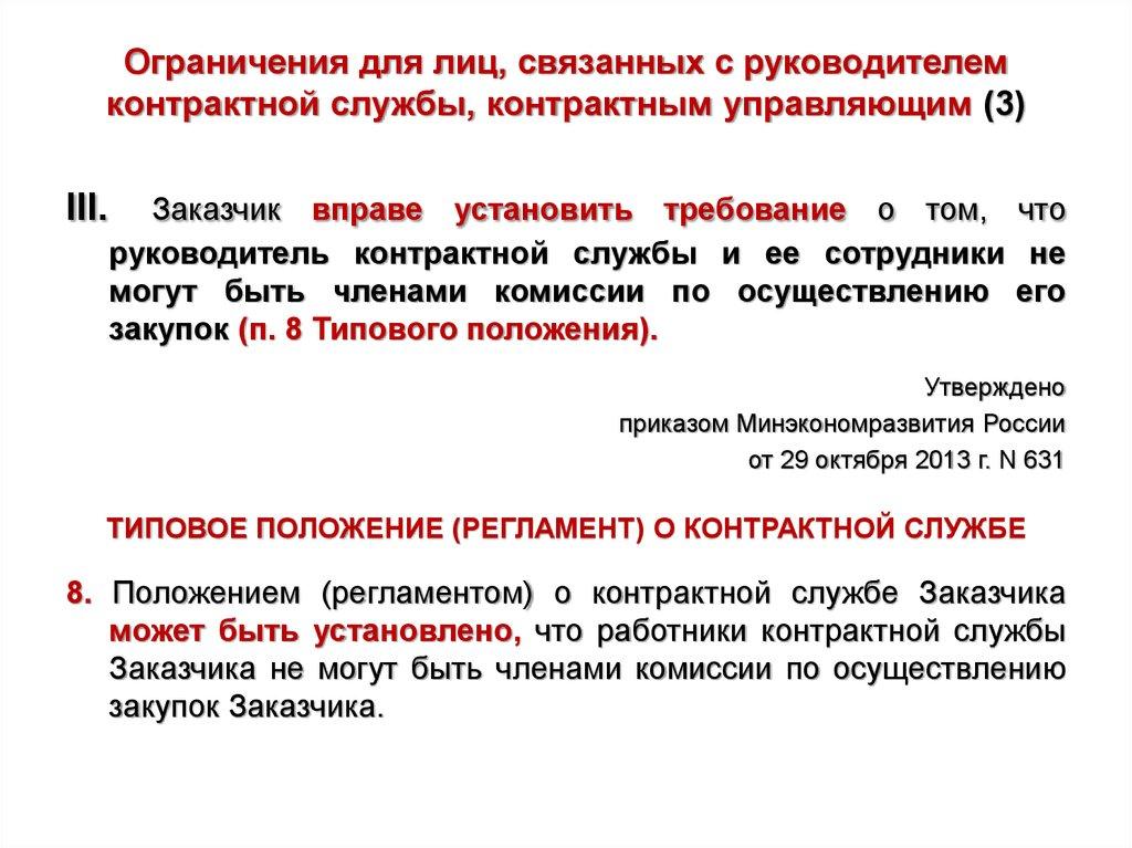 Может ли главный бухгалтер быть контрактным управляющим работа на дому бухгалтером в белгороде