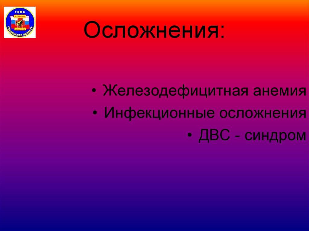 Осложнения: