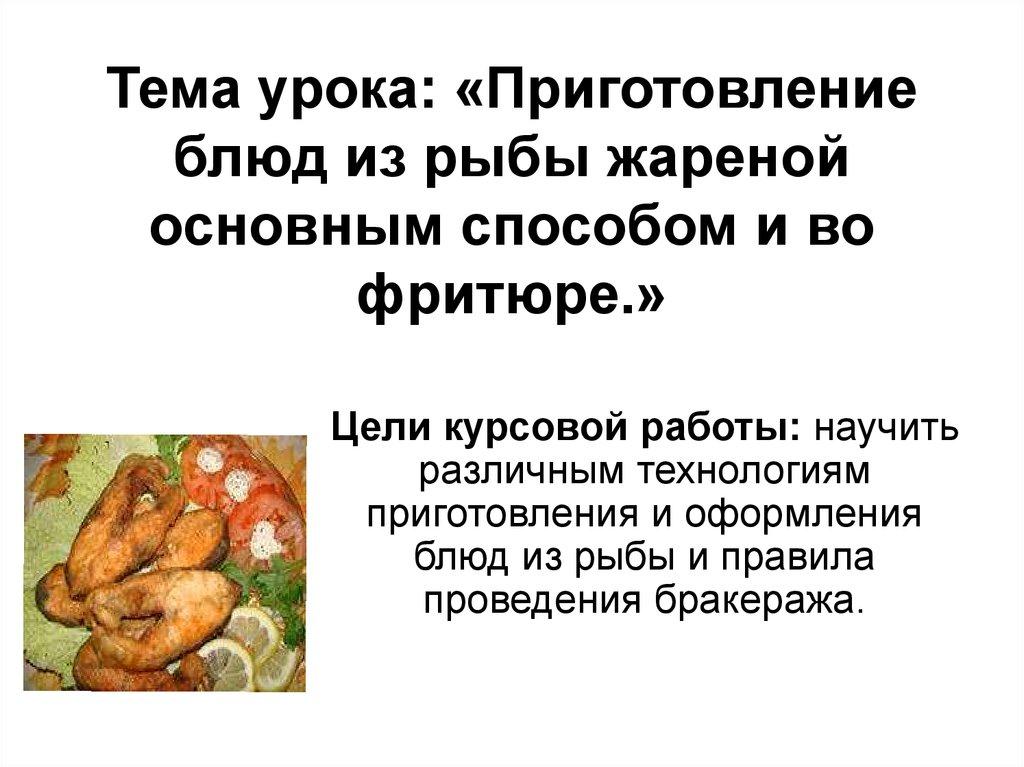 Курсовая работа рыба по ленинградски 30