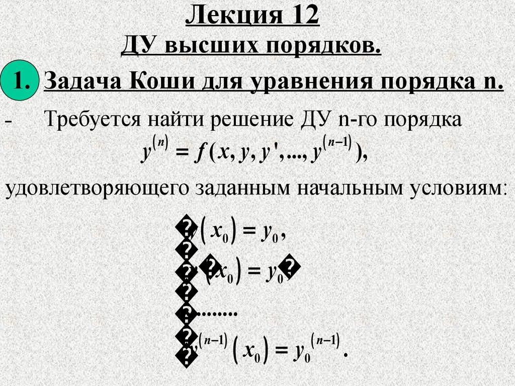 Порядок решения задачи коши решение задачи гаджинский логистика