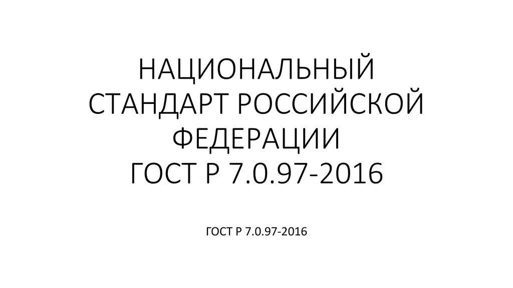 Национальный стандарт российской федерации гост р 7. 0. 97-2016.