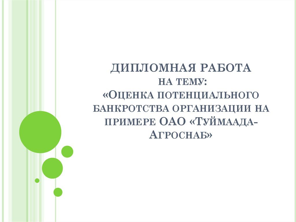 потенциального банкротства организации