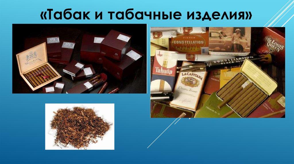 про табачных изделий
