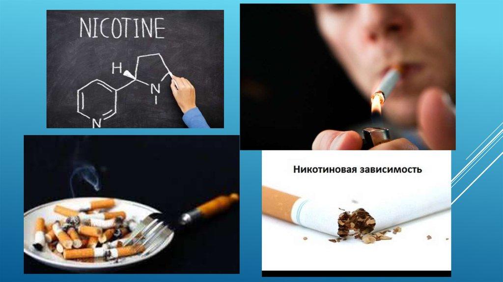 Химия табака и табачных изделий где продают одноразовые электронные сигареты