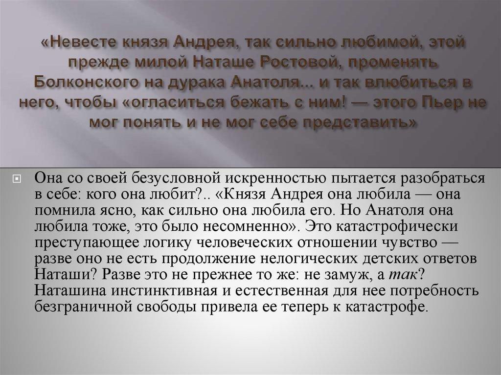 Знакомство наташи и князь андрея