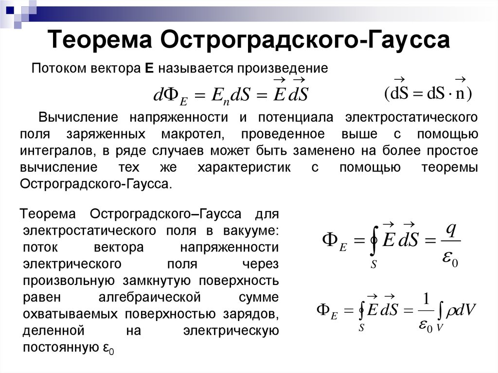 Решение задач по физики на теорему гаусса mathcad и решение задач