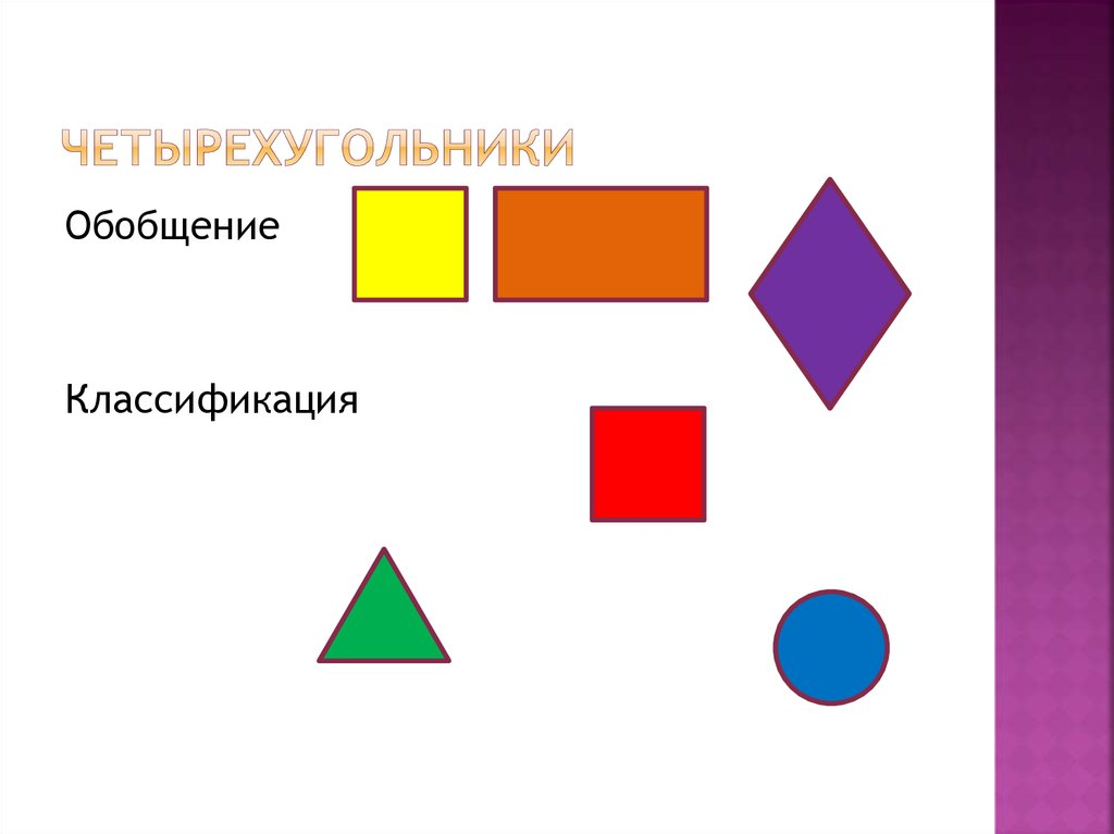знакомство с геометрическими фигурами в начальной школе