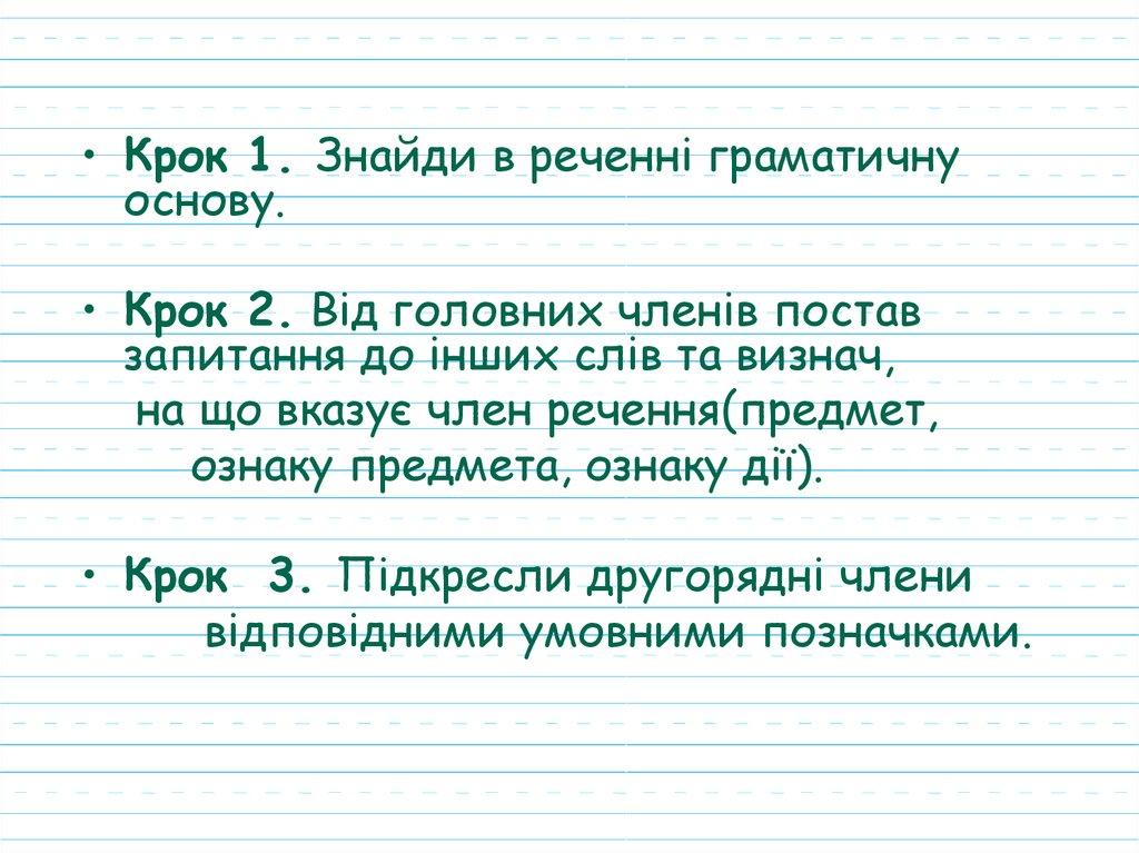 Член речення в слов пот м