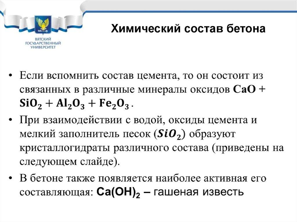Бетон хим состав купить в москве бетон в15