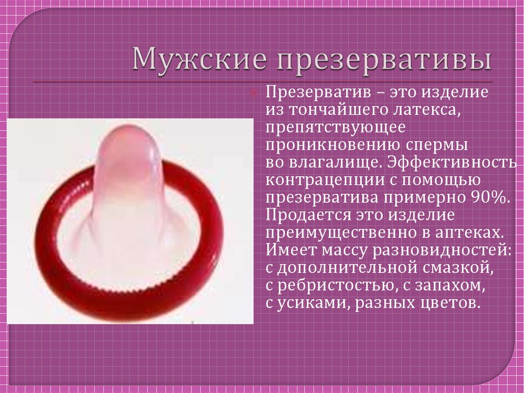 zachem-devushke-prezervativi