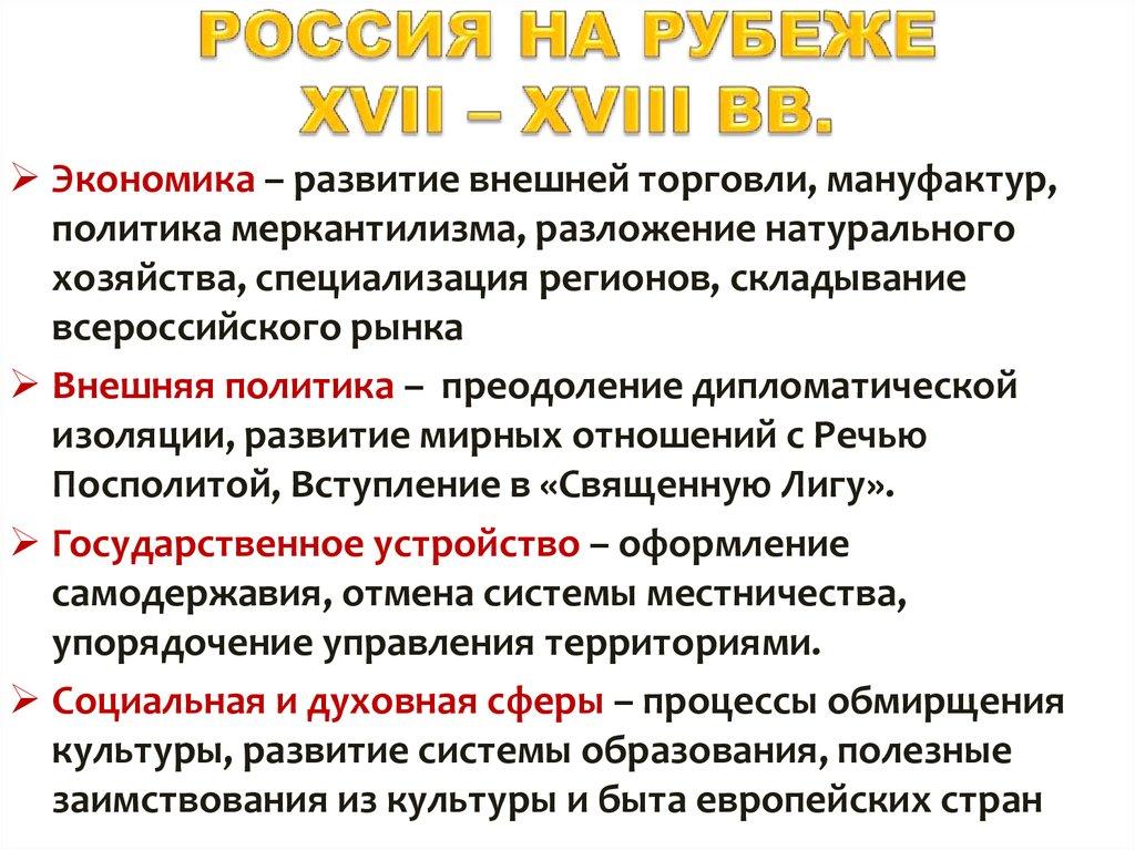 xviii шпаргалка.россия вв – рубеже xvii на