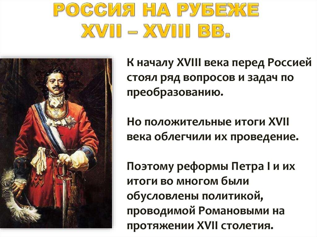 Шпаргалка.россия на рубеже xvii – xviii вв