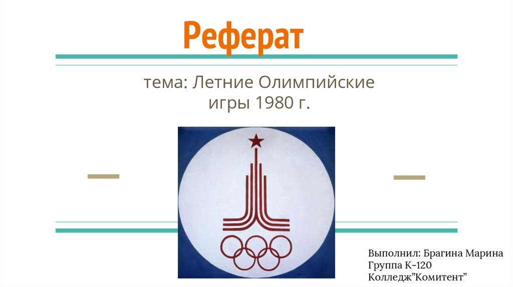 Реферат летние олимпийские виды спорта 1135