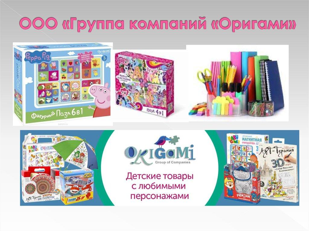 Компания оригами официальный сайт сервис регионального продвижения сайта