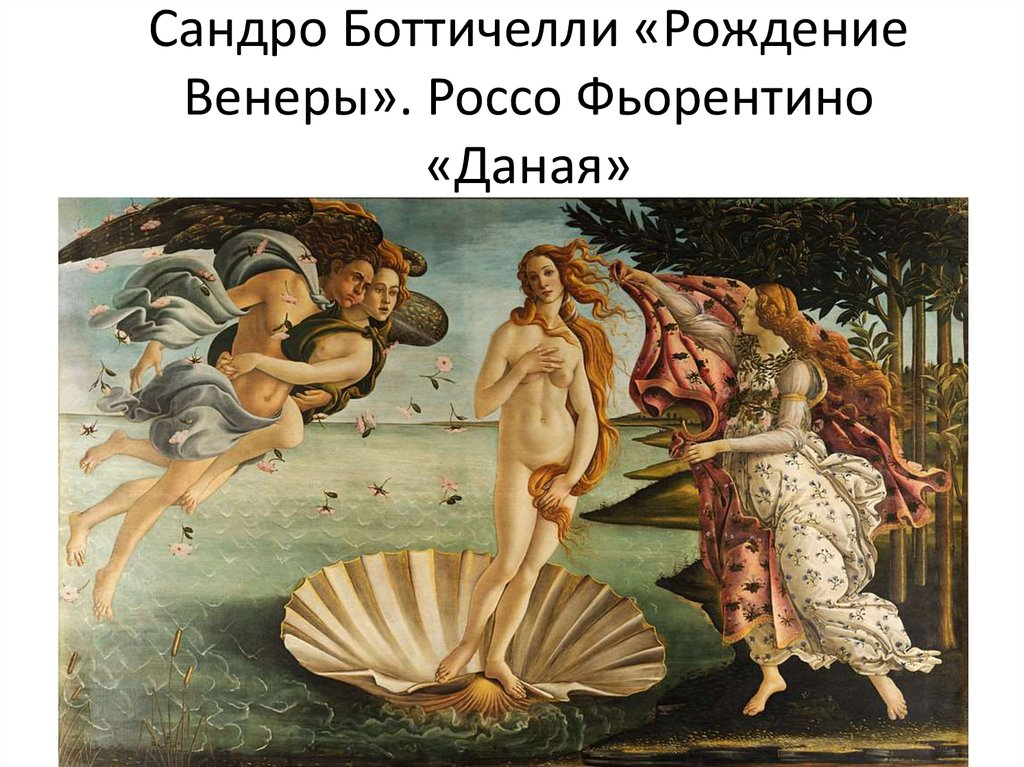 birth of venus essay Birth of venus essay a calming blue background gives venus an ethereal quality and makes her stand out this use of color also creates unity and variety • in this piece, the light source is not seen.
